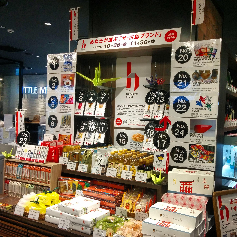 広島ブランド展示イメージ